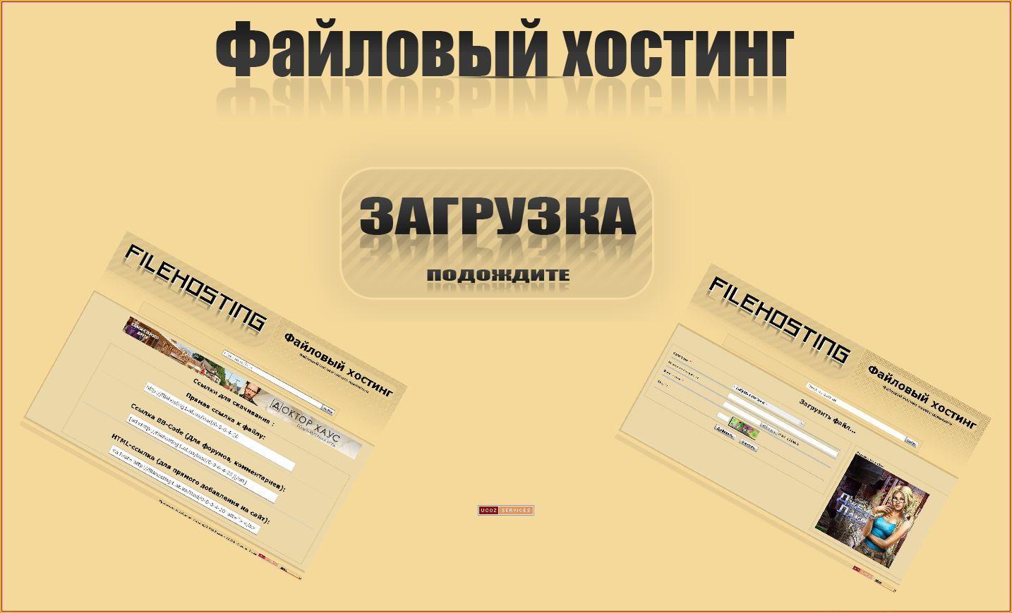 Шаблона хостинг файлов для ucoz хостинг с ssh
