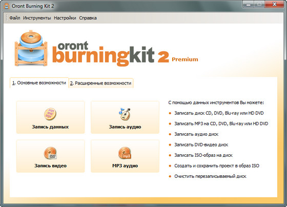 Oront Burning Kit Premium 2.8 + RUS + Key
