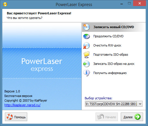 PowerLaser Express 1.0