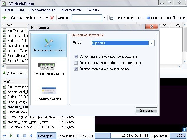 SE-MediaPlayer 1.8.1